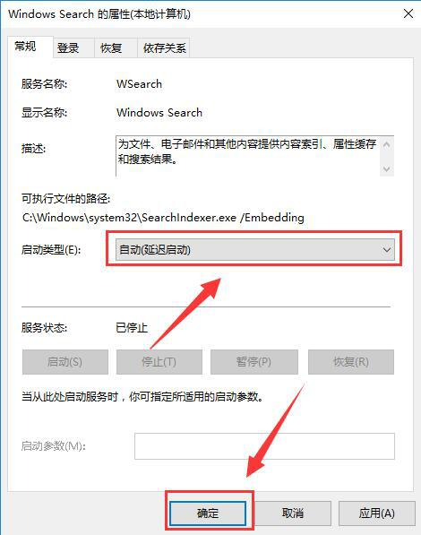 Win10系统专业版加快搜索文档速度的操作方法(3)