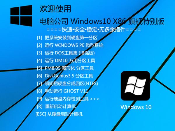 电脑公司 GHOST WIN10 X86 旗舰特别版 V2015(32位)