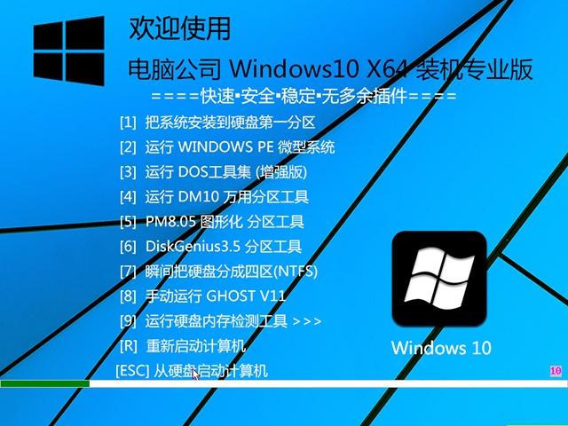 电脑公司Windows10 X64装机龙8娱乐(17763.134)