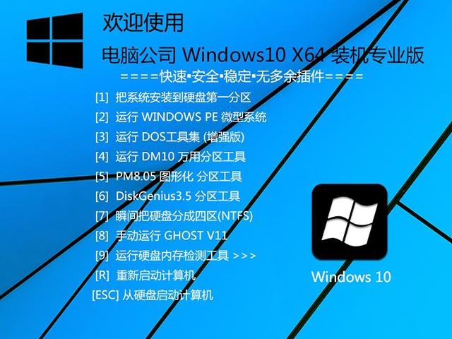 电脑公司Windows10 X64装机龙8娱乐(17763.194)