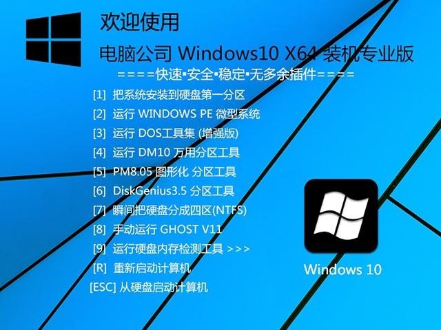 电脑公司Windows10 X64装机龙8娱乐V2019.07