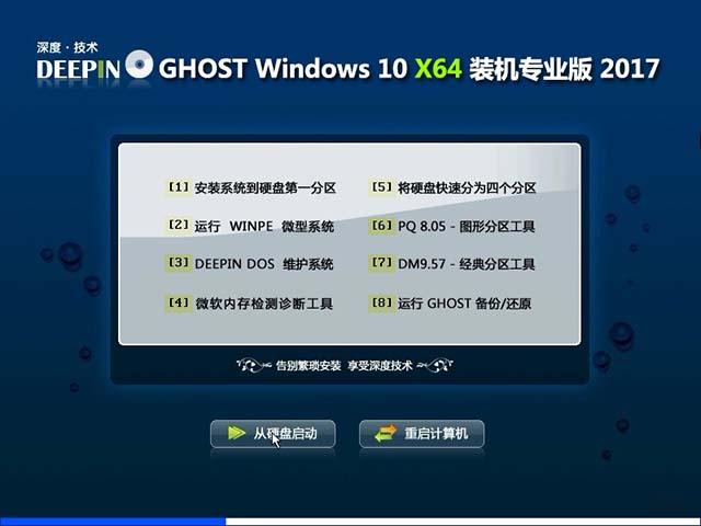 深度技术Ghost Windows10 X64装机专业版(15063.332) - 深度技术