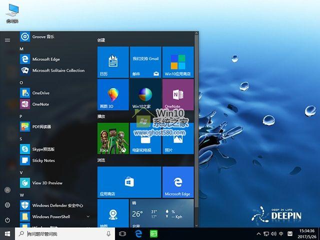 深度技术Ghost Windows10 X32装机专业版(15063.332) - 深度技术