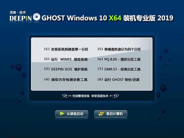 深度技术Ghost Windows10 X64装机龙8娱乐V2019.01