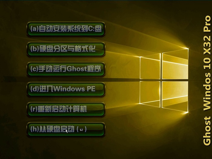 Ghost Windows10 X32装机专业版10586.446