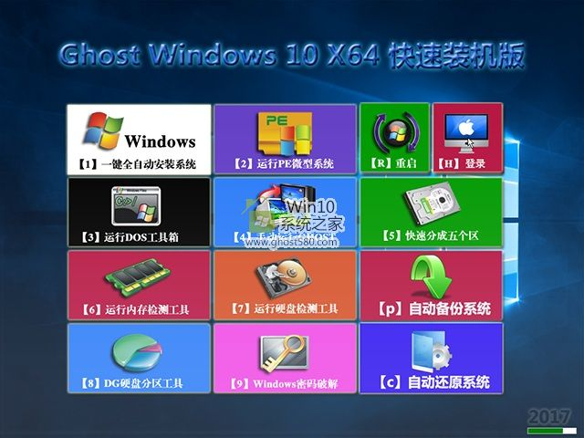 Ghost Windows10 X64快速装机版2016.11