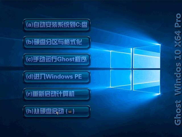 Ghost Windows10 X64装机龙8娱乐(14393.447)