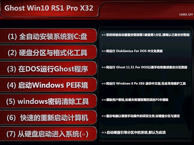Ghost Win10 RS1 X32专业版(14393.577)