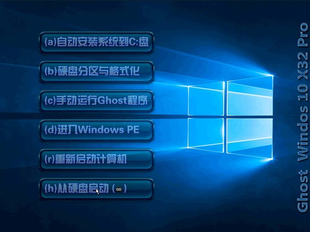 Ghost Windows10 RS1 X32专业版(14393.594)