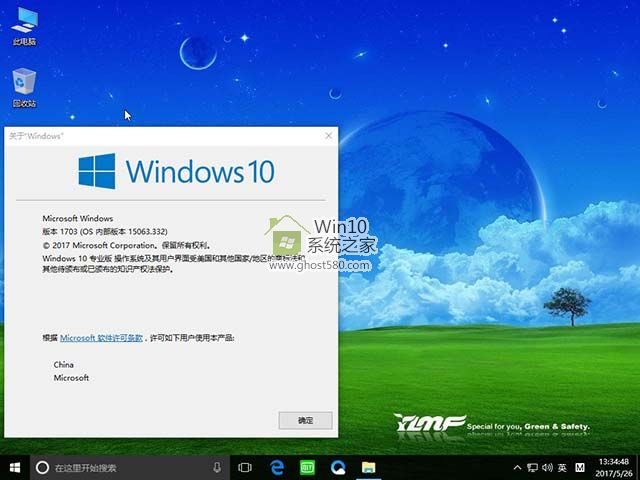 雨林木风Ghost Windows10 X64装机专业版(15063.332) - 雨林木风