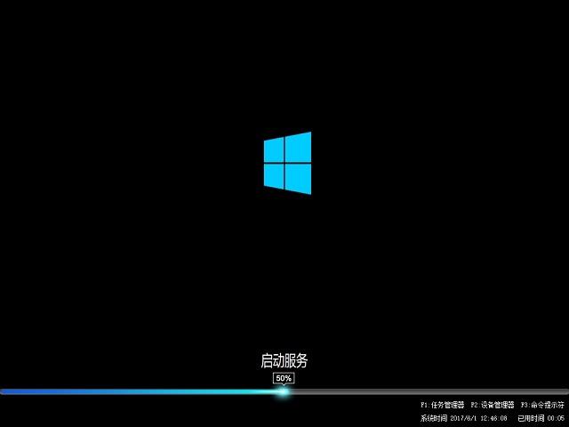 Ghost Windows10 X32专业版V2017.06 - win10系统