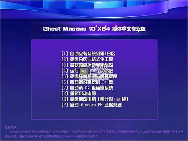Ghost Windows10 X64专业版V2017.08