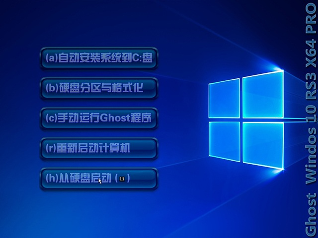 Ghost Windows10 X64装机专业版(16299.192)