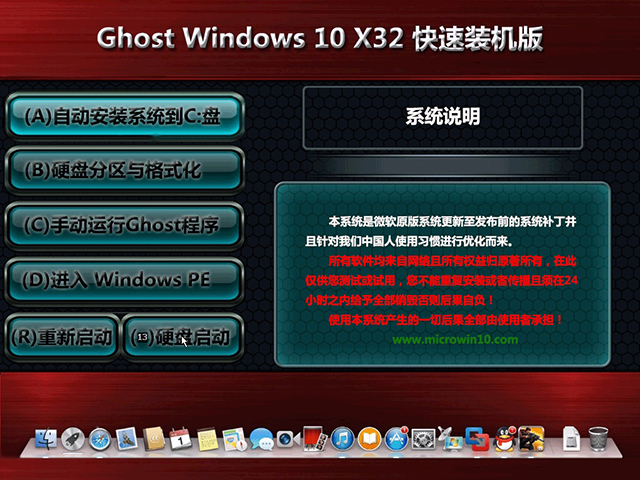 Ghost Windows10 RS4 X32装机专业版(17134.5)