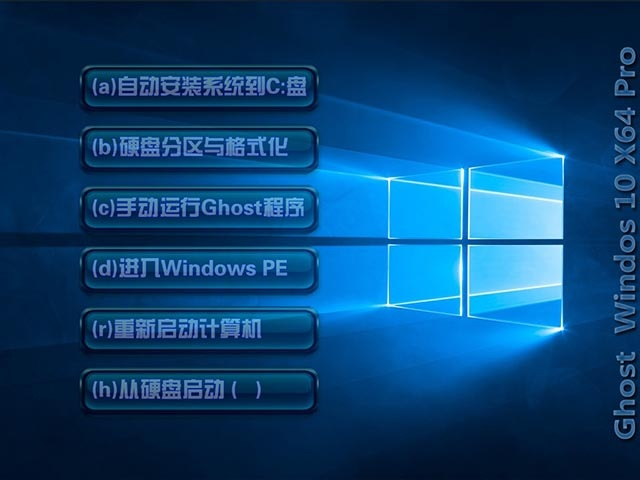 Ghost Windows10 X64正式版V2019