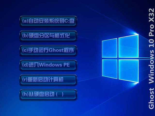 Ghost Windows10 X32专业版V2019.05