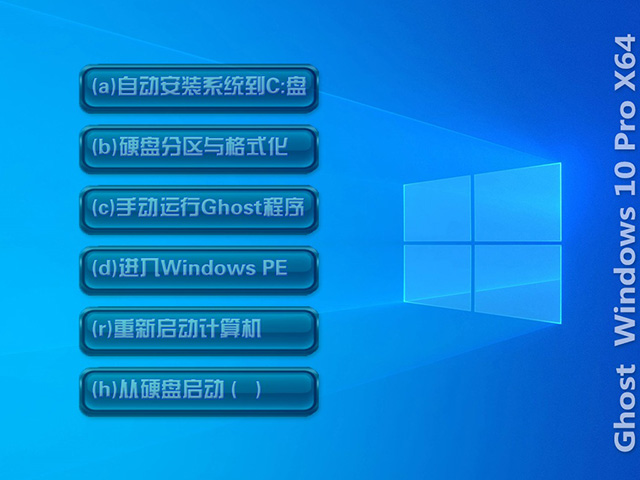 Ghost Win10 X64龙8娱乐V2019.10