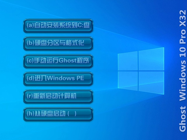 Ghost Win10 X32龙8娱乐V2019.11