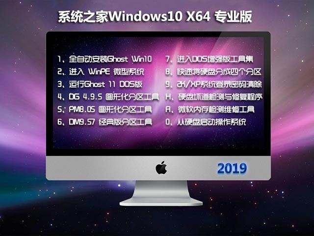 系统之家Ghost Win10 X64龙8娱乐V2019.09
