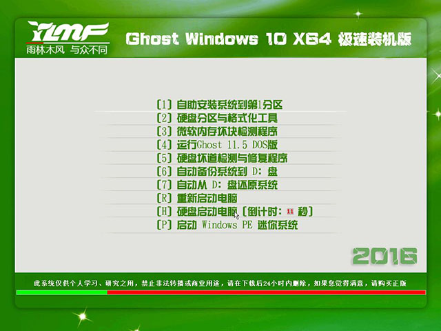 ����ľ��Ghost Windows10 X64����װ��רҵ��2016.06