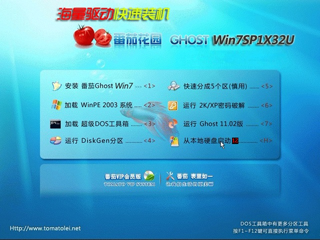 番茄花园Ghost Win7 SP1 X32快速装机V2017.01