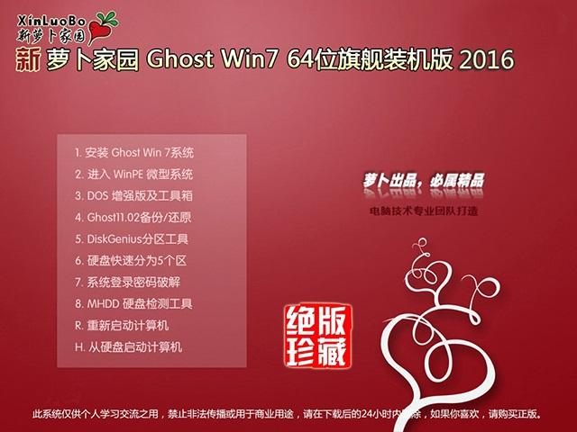 新萝卜家园 Ghost Win7 64位旗舰装机版2016.04_win7精品系统