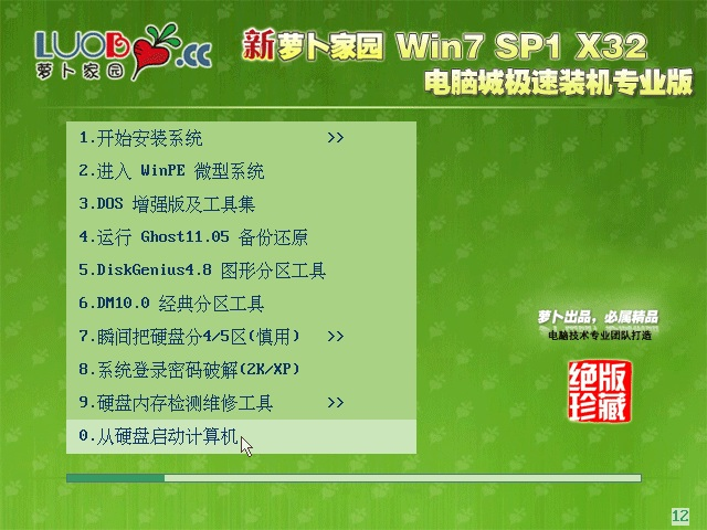 新萝卜家园Win7 SP1 X32极速装机龙8娱乐V2017.01