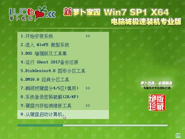 新萝卜家园Win7 SP1 X64极速装机龙8娱乐V2017.01
