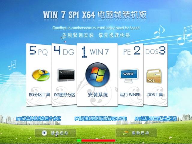 电脑城Ghost Win7 X64 SP1装机版V2017.1