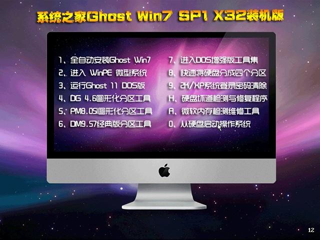 系统之家Ghost Win7 X32 SP1装机版V2017.1
