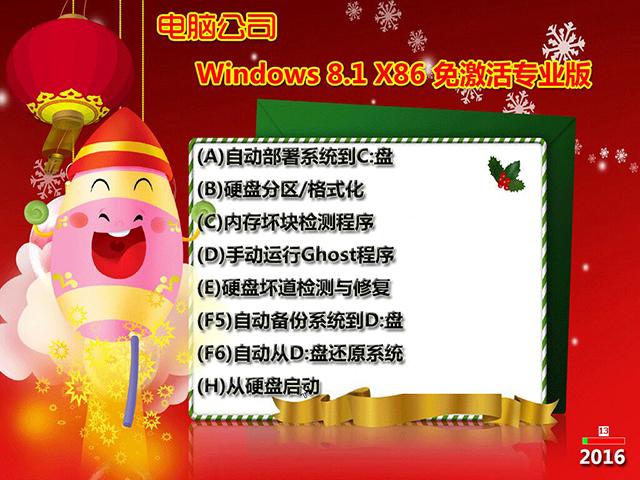 电脑公司Windows8.1 X86免激活龙8娱乐V2016.06