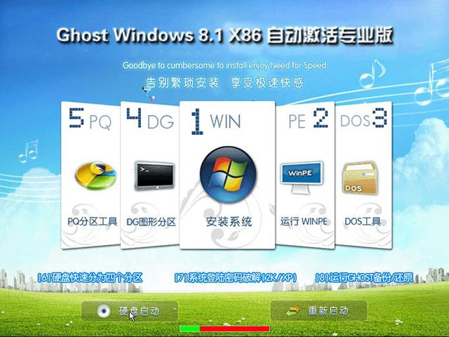 电脑城Ghost Windows8.1 X86自动激活龙8娱乐V2016.06