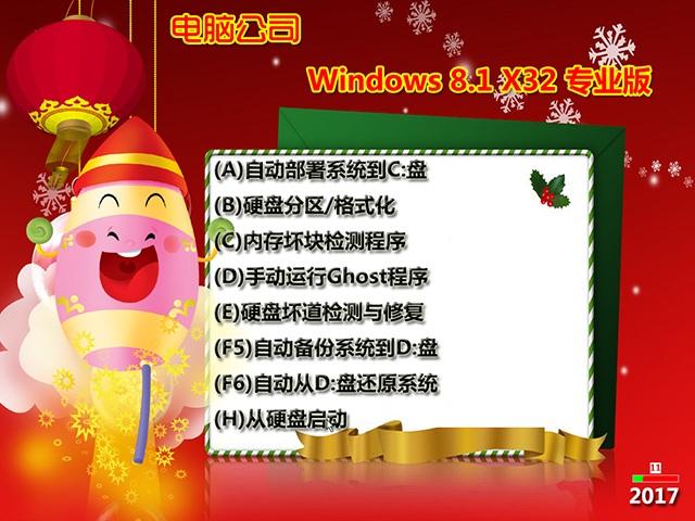 电脑公司Windows8.1 X32龙8娱乐V2017