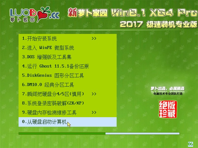 新萝卜家园Win8.1 X64极速装机龙8娱乐V2017