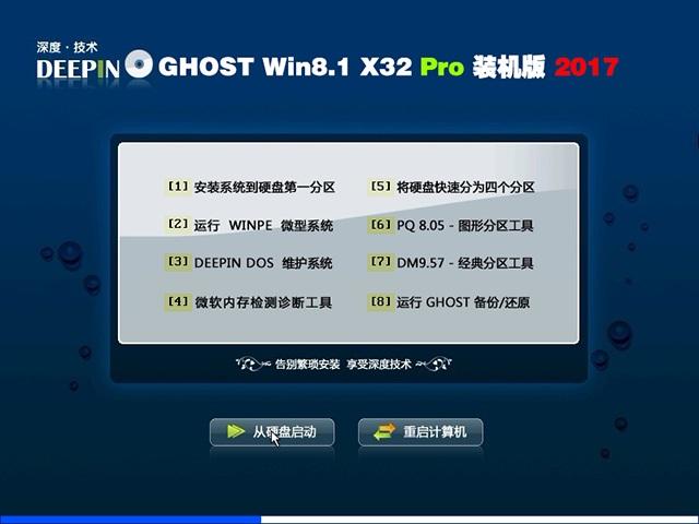 深度技术Ghost Win8.1 X32装机龙8娱乐V2017