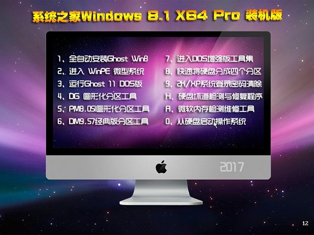 系统之家Windows8.1 X64装机龙8娱乐V2017