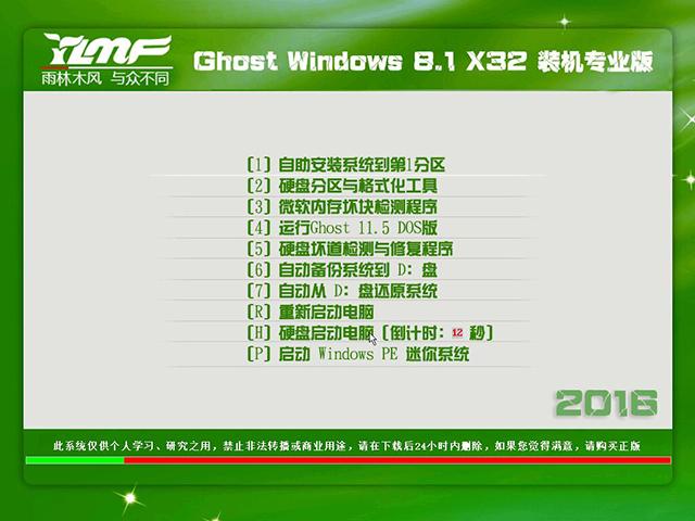 雨林木风 ghost windows8 32位装机龙8娱乐V2016.06