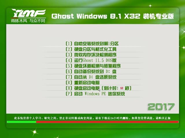 雨林木风Ghost Windows8.1 X32装机龙8娱乐V2017