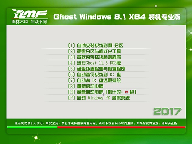 雨林木风Ghost Windows8.1 X64装机龙8娱乐V2017