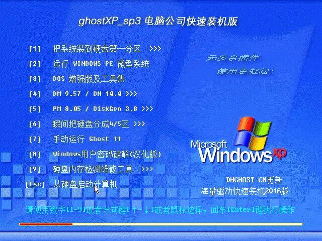 电脑公司Ghost XP SP3 快速装机专业板 V2016