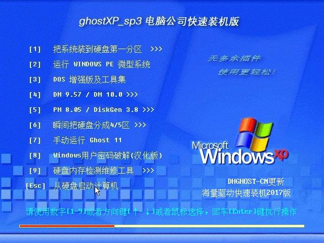 电脑公司GHOST XP SP3快速装机版V2017