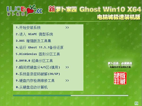 新萝卜家园Ghost Win10 X64 装机龙8娱乐