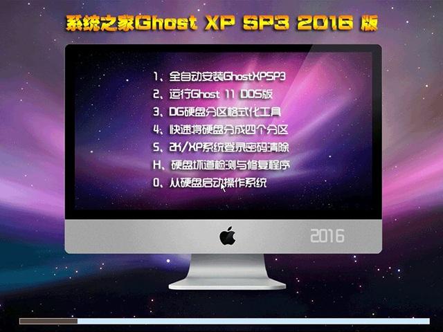 系统之家Ghost XP SP3 装机专业板 V2016.06