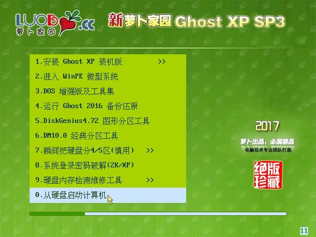 新萝卜家园GHOST XP SP3装机版V2017