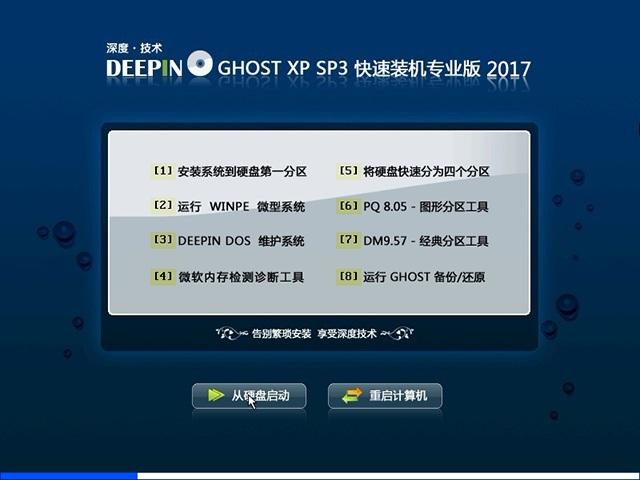 深度技术GHOST XP SP3快速装机龙8娱乐V2017
