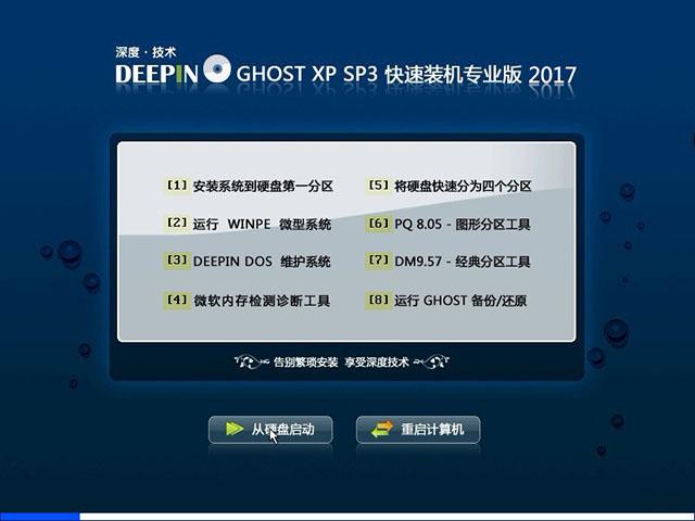 深度技术Ghost XP SP3 快速装机专业板 V2017.04