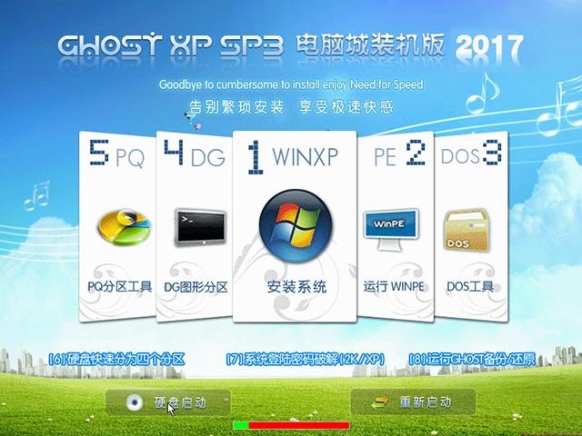 电脑城GHOST XP SP3装机版V2017.04