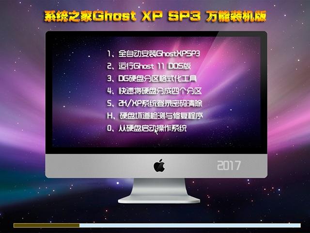 系统之家GHOST XP SP3万能装机版V2017