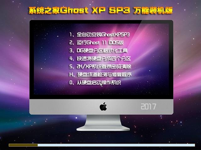 系统之家GHOST XP SP3万能装机版V2017.04