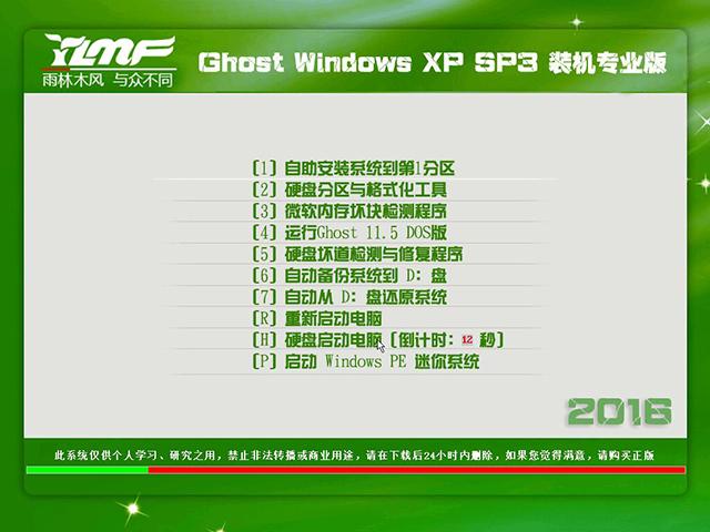雨林木风Ghost WindowsXP SP3 装机专业板 V2016.06